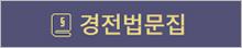 원불교 경전법문집